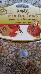 Spice Mix for Lamb (from Crete)